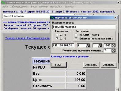 драйвер весов Cas Cl5000j скачать - фото 11