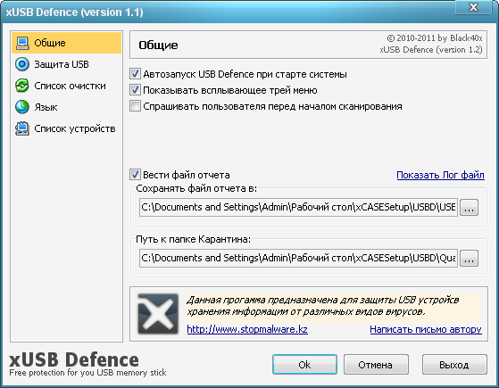 Й программы xusb defence