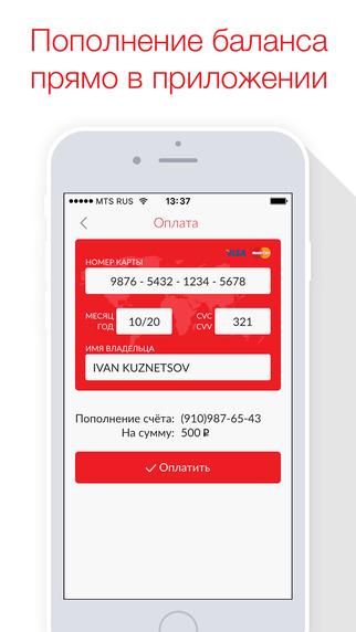 скачать приложение мой мтс на айфон 4s бесплатно - фото 11