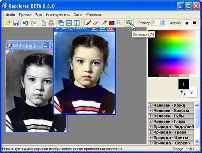 как из черно белого фото сделать цветное в фотошопе скачать #8