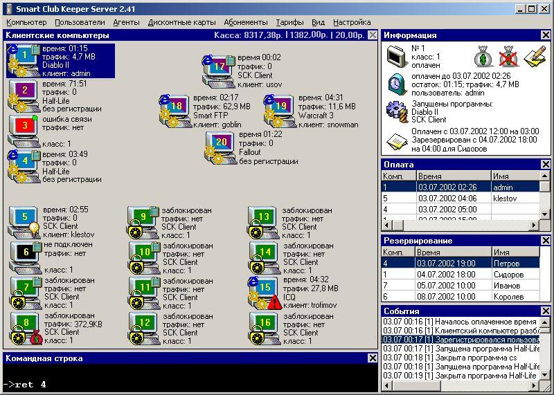 программа для взлома пороля к электронной почте бесплатно