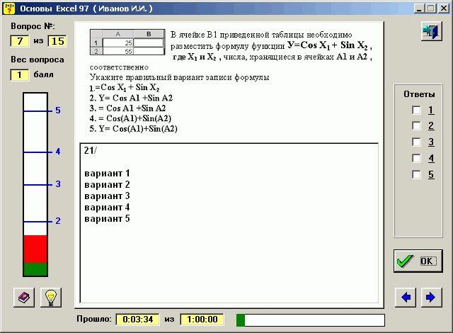 Экзаменатор программа скачать как скачать программы на самсунг 3
