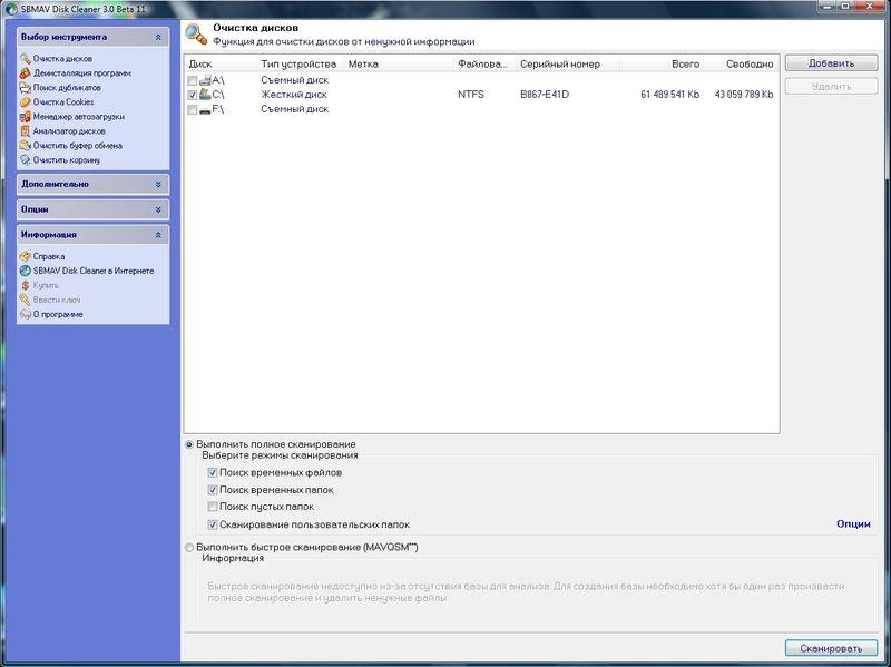 Скачать SBMAV Disk Cleaner 2009 (3.36) бесплатно.