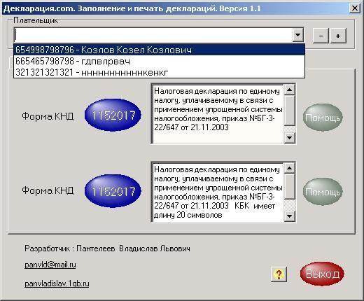 бесплатные программы формы и протоколы