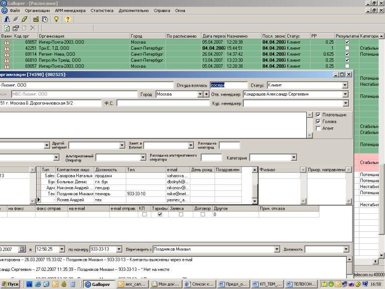 Скачать Galloper CRM 1.0 бесплатно Ссылки без регистрации.