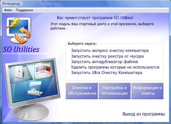 SO Utilities 1.4.0.95 Free Rus
