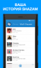 Shazam (Windows Phone/10)
