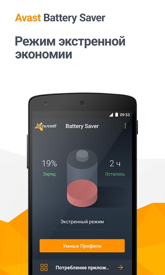 Avast Battery Saver (Android)