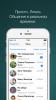 WhatsApp (iPhone) 2.17.5