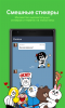 LINE (Windows 10)