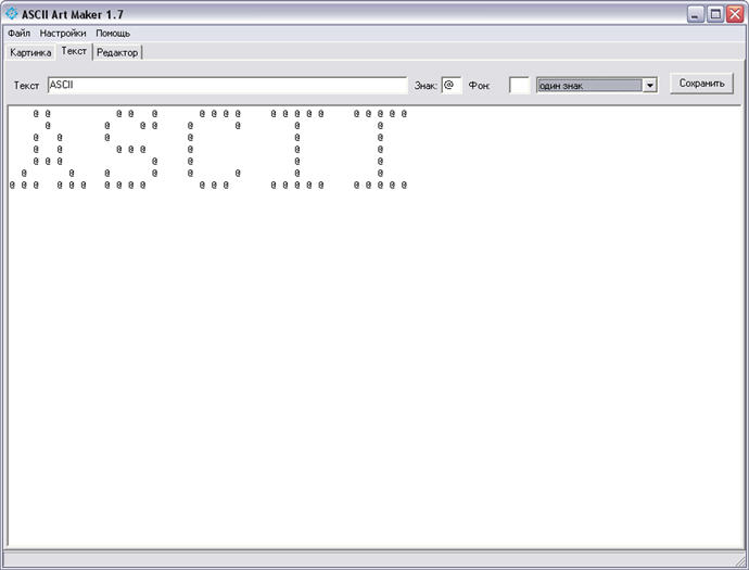 MAKER TÉLÉCHARGER ASCII 1.71 ART