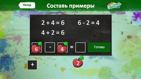 Скачать Магические раскраски (iPhone/iPad) 1.3. Приложение ...