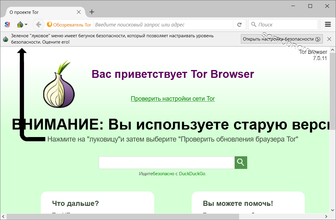 Браузер тор старая версия hyrda вход download tor browser for kali linux hidra