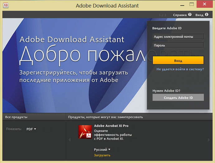Adobe Download Assistant