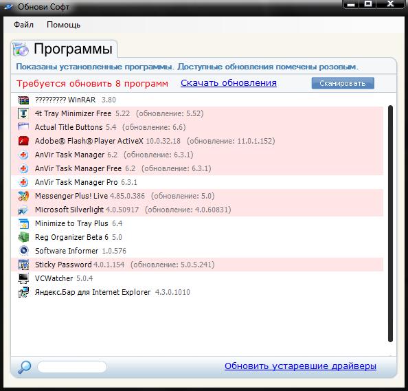 Скачать программы для Windows 10 Windows 81 Windows 7
