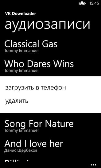Поиск и загрузка музыкальных композиций из интернета.