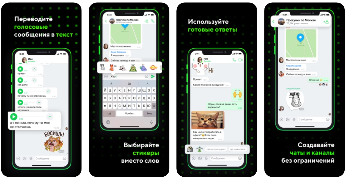 ICQ (iPhone/iPad)