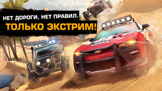 Asphalt Экстрим (Windows 10/8.1)