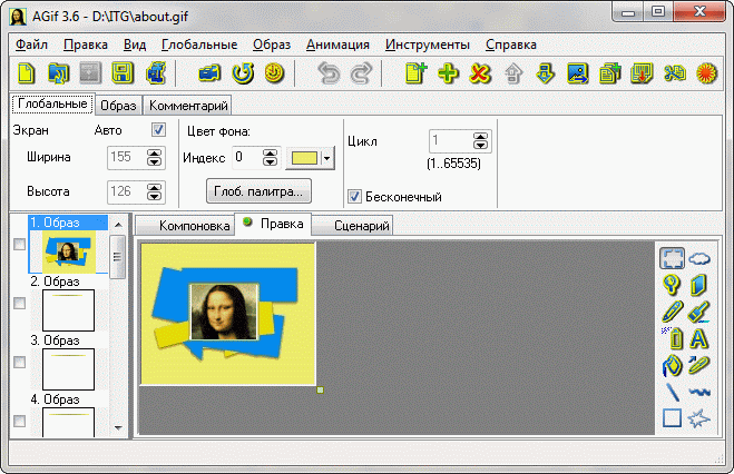 Анимация картинок программы