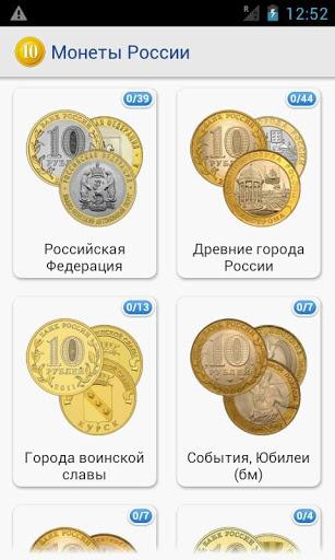 Ваша коллекция монет теперь всегда с вами. Теперь вам не надо думать.