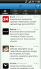 Twitter (Android)