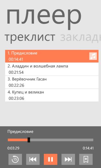 1c:аудиокниги 1.0.0.3 для windows phone