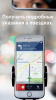HERE WeGo (iPhone/iPad)
