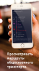 Скриншот HERE WeGo (iPhone/iPad)