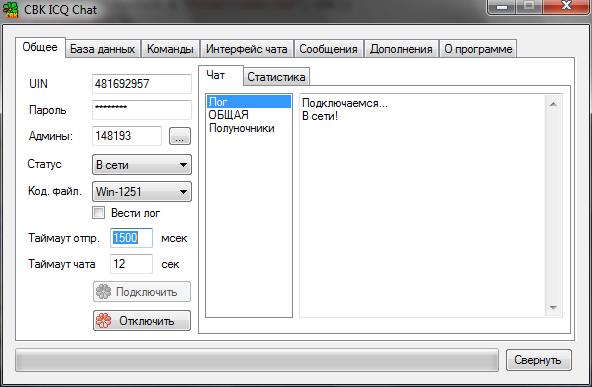 Скриншоты программы Программа для создания ICQ чата CBK.