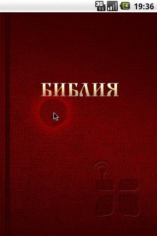 Библия (Android)
