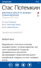 Почта Mail.ru (Windows Phone)