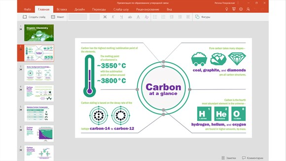 PowerPoint Mobile (Windows 10)