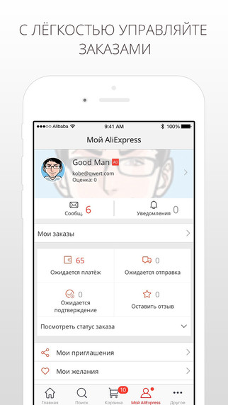 AliExpress Shopping App (iPhone/iPad)