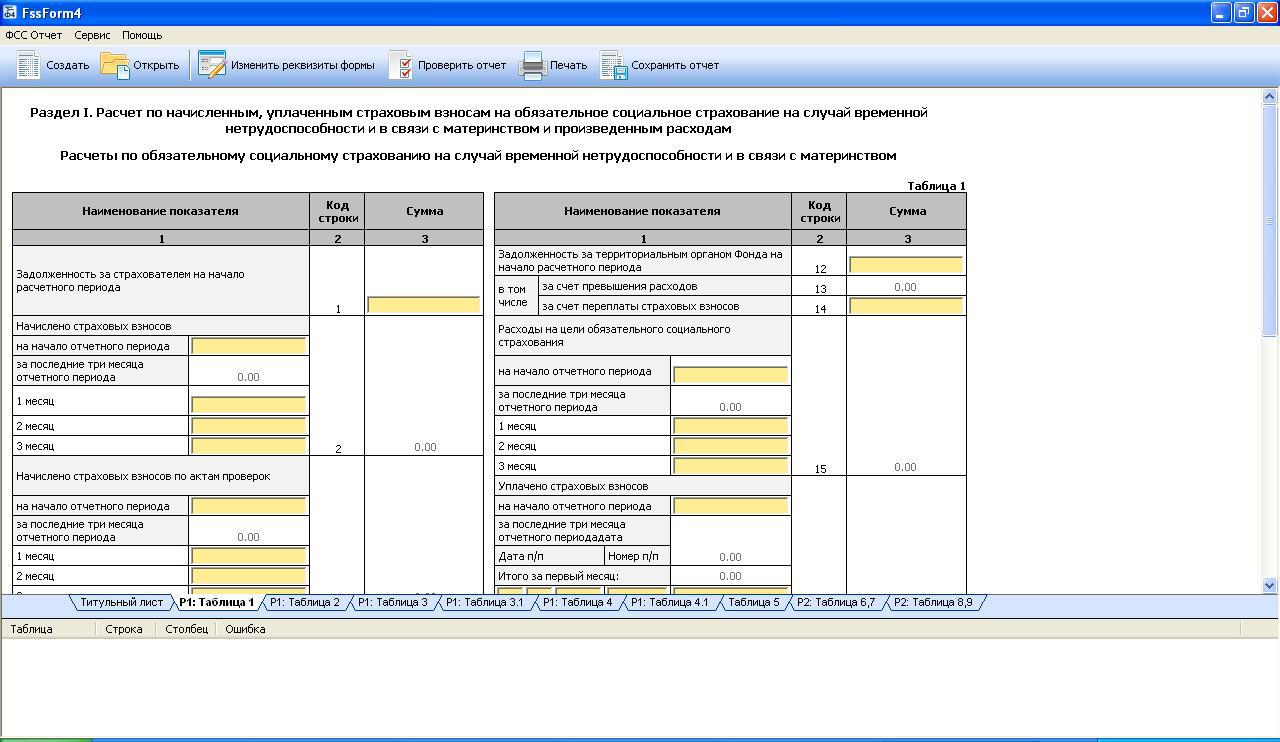 бланк отчет по фсс за 1 квартал 2013