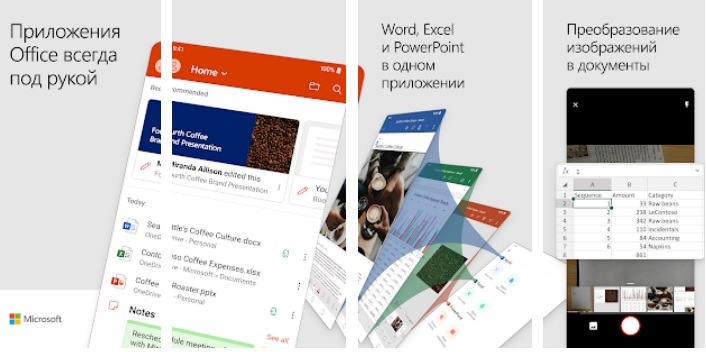 Microsoft Office (Android)