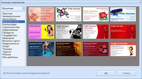 Бесплатно скачать программу визитки скачать программу осаго 2