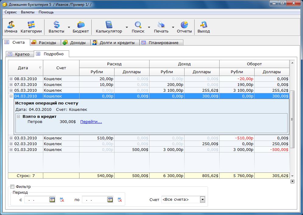 Посоветуйте программу для ведения домашней бухгалтерии бухгалтер 2 2