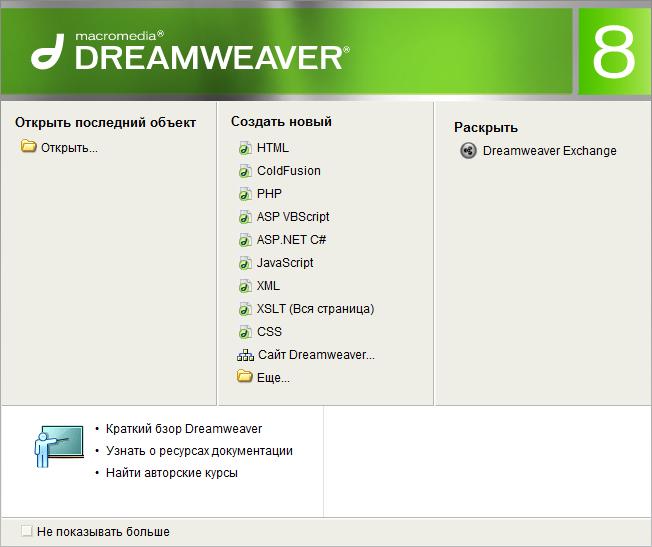 Adobe dreamweaver cs3 crack free download