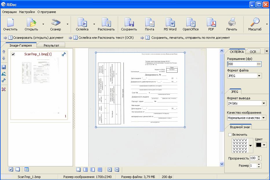 Программа сканирования документов скачать бесплатно