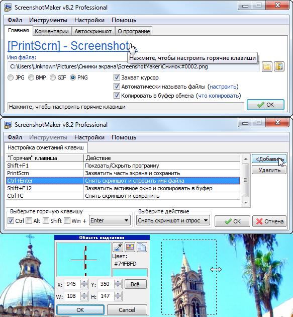 софт для автоматического снятия скриншотов менее важной функцией