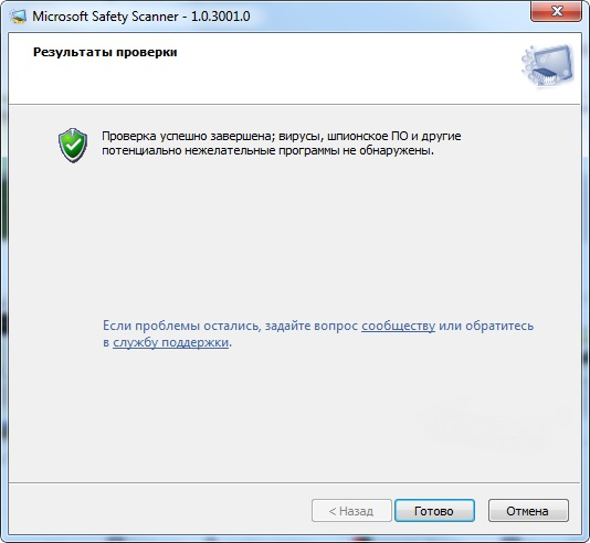 Microsoft Safety Scanner (28.09.20)