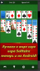 Microsoft Solitaire Collection (Android)