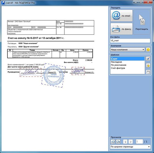 Печать документов PDF в Acrobat Reader 56