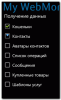 WebMoney Keeper (Windows Phone/10)