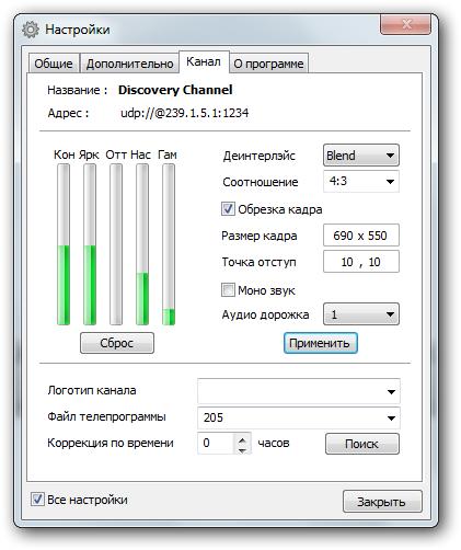 Скачать windows 7 программе для просмотра тв
