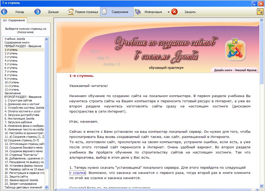 Создание сайта учебник программа создание новостного блока на сайте