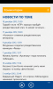 Спорт@Mail.Ru (Windows Phone)