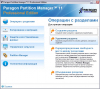 Скриншот Paragon Partition Manager Pro