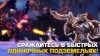 Order & Chaos 2: ММО РПГ арена (iPhone/iPad)