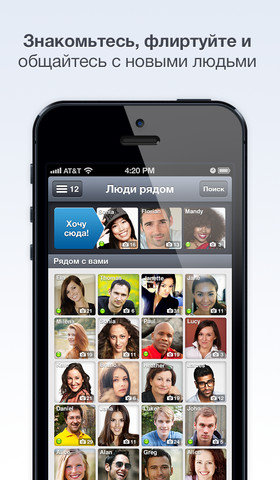 Badoo (iPhone/iPad)